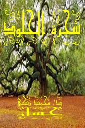 شجرة الخلود