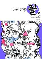 허영만 『꼴』 5권 - 뒤통수에도 꼴이 있다