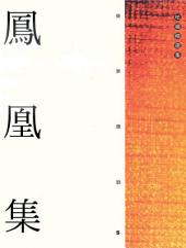 鳳凰集: 柏楊精選集5