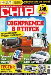CHIP. Журнал информационных технологий: Выпуски 5-2014