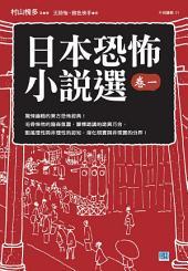 日本恐怖小說選(卷一): 驚悚幽暗的東方恐怖經典!