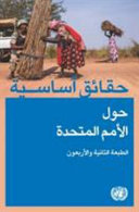 Basic Facts about the United Nations  Arabic Edition  PDF