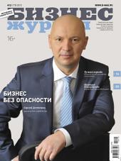 Бизнес-журнал, 2015/12: Республика Башкортостан
