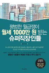 평범한 월급쟁이 월세 1000만 원 받는 슈퍼직장인들: 평범한 사람들의 특별한 부동산 투자 성공기