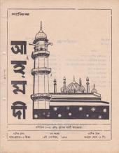 পাক্ষিক আহ্মদী - নব পর্যায় ১৯ বর্ষ   ৯ম সংখ্যা   ১৫ই সেপ্টেম্বর, ১৯৬৫ইং   The Fortnightly Ahmadi - New Vol: 19 Issue: 09 - Date: 15th September 1965