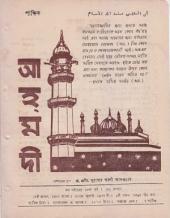 পাক্ষিক আহ্মদী - নব পর্যায় ২৮ বর্ষ   ৬ষ্ঠ সংখ্যা   ৩১শে জুলাই, ১৯৭৪ইং   The Fortnightly Ahmadi - New Vol: 28 Issue: 06 - Date: 31st July 1974