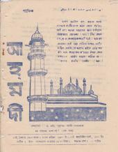 পাক্ষিক আহ্মদী - নব পর্যায় ৩৩ বর্ষ   ২৪তম সংখ্যা   ৩০শে এপ্রিল, ১৯৮০ইং   The Fortnightly Ahmadi - New Vol: 33 Issue: 24 - Date: 30th April 1980