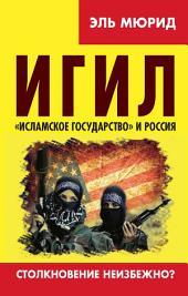 ИГИЛ. «Исламское государство» и Россия. Столкновение неизбежно?