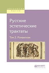 Русские эстетические трактаты в 2 т. Том 2. Романтизм