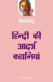 हिन्दी की आदर्श कहानियां (Hindi Sahitya): Hindi Ki Adarsh Kahaniyan(Hindi Stories)