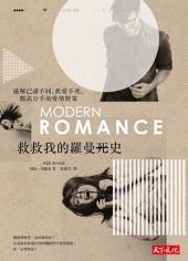 救救我的羅曼史: 破解已讀不回、舊愛不死、簡訊分手的愛情對策