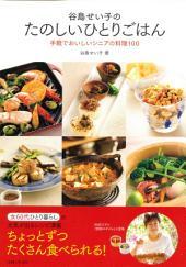 谷島せい子のたのしいひとりごはん: 手軽でおいしいシニアの料理100