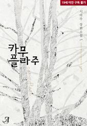 [세트]카무플라주 (전2권/완결)