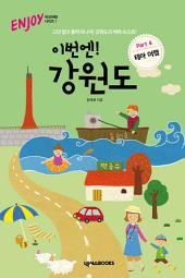 이번엔! 강원도 PART4 테마여행: ENJOY 국내여행 시리즈