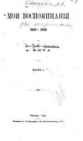 Мои воспоминания, 1848-1889: Том 1