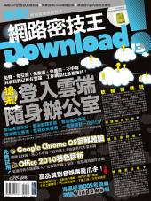 Download!網路密技王No.13: Issue 13