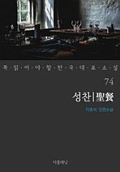 성찬꼭 읽어야 할 한국 대표 소설 74
