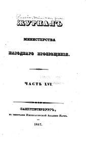 Журнал Министерства народнаго просвѣщения: Том 56