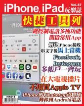 iPhone, iPad玩樂誌 Vol.37