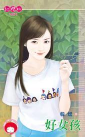 好女孩: 禾馬文化紅櫻桃系列962
