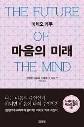 마음의 미래: 인간은 마음을 지배할 수 있는가,The Future of the Mind