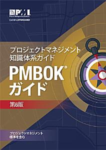 A Guide to the Project Management Body of Knowledge  PMBOK   Guide    Sixth Edition  JAPANESE  Book