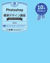 Photoshop標準デザイン講座[CS6/5.5/5/4/3対応]
