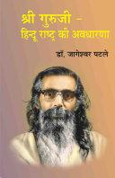 Shri Guruji - Hindu Rashtra ki Avdharna