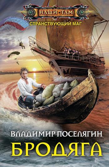 [PDF] Владимир Поселягин - Бродяга BOOK - onichiesa