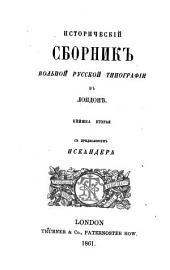Исторический сборник Вольной русской типографии в Лондоне: Книжка вторая