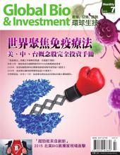 環球生技201507: 掌握大中華生技市場脈動‧亞洲專業華文生技產業月刊