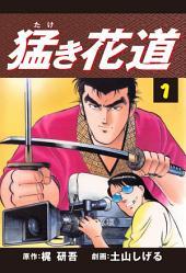猛き花道(1): タケキハナミチ001