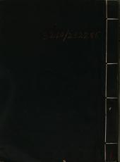 象山縣(浙江)志: 22卷, 卷首 : 1卷, 第 1-8 卷