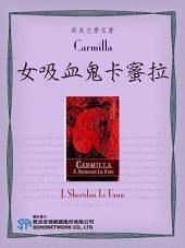 Carmilla (女吸血鬼卡蜜拉)