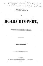 Slovo o polku Igorevi︠e︡: perevedennoe na nyni︠e︡shnīĭ russkīĭ i︠a︡zyk, Mikhaila Maksimovicha