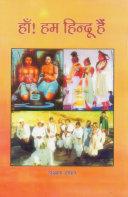 Haan Hum Hindu Hain