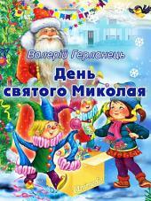 День святого Миколая (Історія, в якій переплітаються реальність і вигадка) - Веселі казки для дітей під Новий рік і Різдво