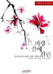 [세트] 벼랑 끝에 걸린 (전3권/완결)