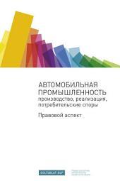 Автомобильная промышленность: Производство, реализация, потребительские споры. Правовой аспект