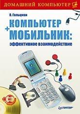 Компьютер + мобильник: эффективное взаимодействие (+CD)