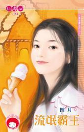 流氓霸王~蓋世霸王之二<限>: 禾馬文化紅櫻桃系列170