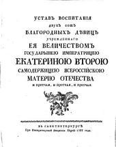 Устав воспитания двух сот благородных дѣвиц учрежденнаго Ея Величеством Государынею Императрицею Екатериною Второю Самодержицею Всероссийскою Материю Отечества и протчая, и протчаяж и протчая