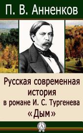 Русская современная история в романе И. С. Тургенева «Дым»