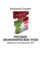 Журнал «Русский менеджмент». Номер 1(5) – 2017