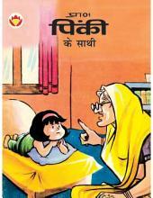 Pinki Ke Saathi Hindi