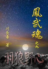 凤武魂之九:羽狼野心: 简体中文版