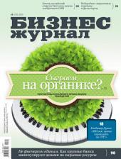 Бизнес-журнал, 2013/09: Москва