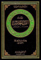 ديوان القرن الخامس (1010/8/15 - 1107/8/21 م) - دائرة المعارف الحسينية