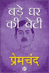 Bade Ghar Ki Beti (Illustrated Edition): (बड़े घर की बेटी)