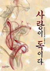 [세트] 사랑이 독이다 (전2권/완결)